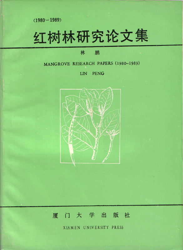 Mangrove Research Papers (1980-1989)